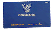 Thailand house registration document
