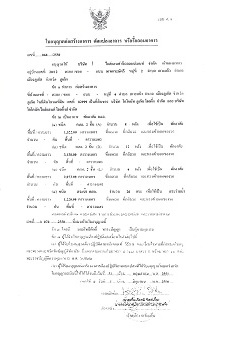 Sample format Thai Building Permit