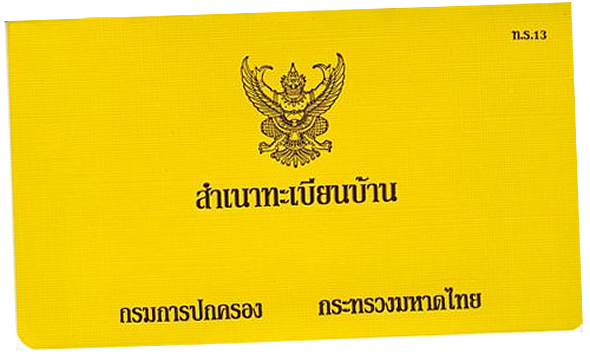 Thai house address and resident registration book